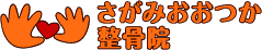 さがみおおつか整骨院   相模大塚駅ロータリー内(相鉄線)